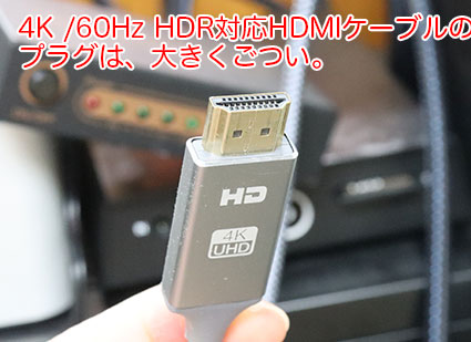 プレミアム ハイスピード HDMIケーブルのプラグはごつい