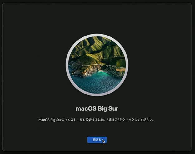 macOS Big Surのインストール
