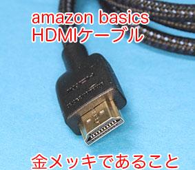 amazon basics プレミアム ハイスピード HDMIケーブルのプラグは金メッキ
