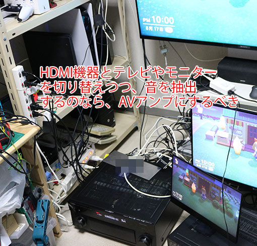 HDMIスプリッター音声抽出は、AVアンプが第一選択