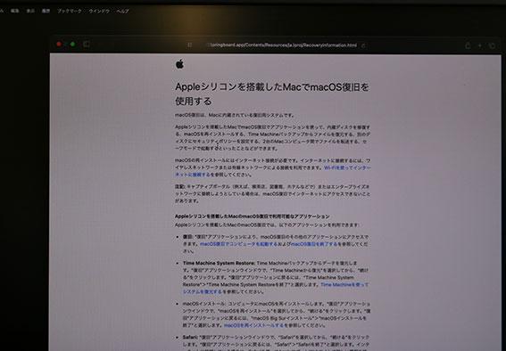 Safariでヘルプ表示 要インターネット接続