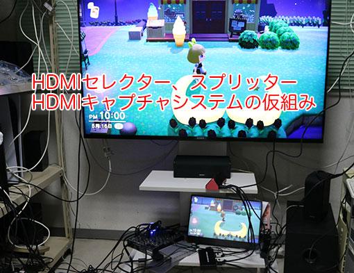 書斎 2021年5月16日 1080p HDMIキャプチャーシステム 基本パターン仮組み