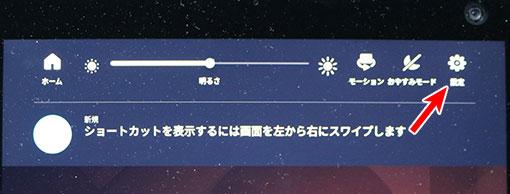 Echo Show 10 第3世代 設定