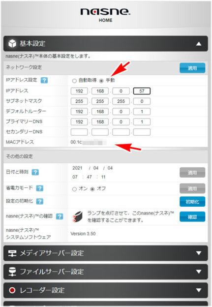 nasne 基本設定 / ネットワーク設定 で固定IPアドレスを指定する
