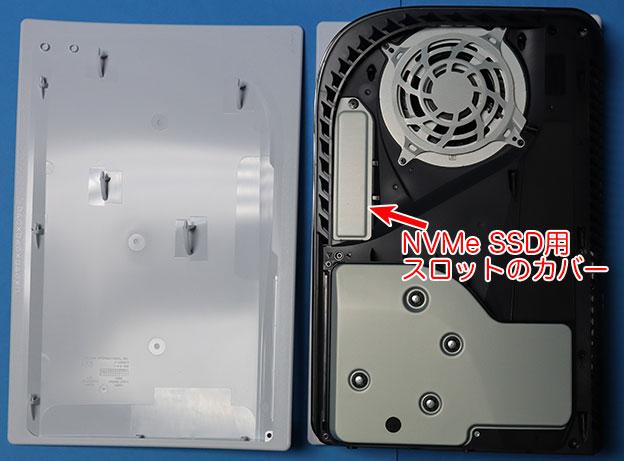 PS5のSSDスロットのカバー