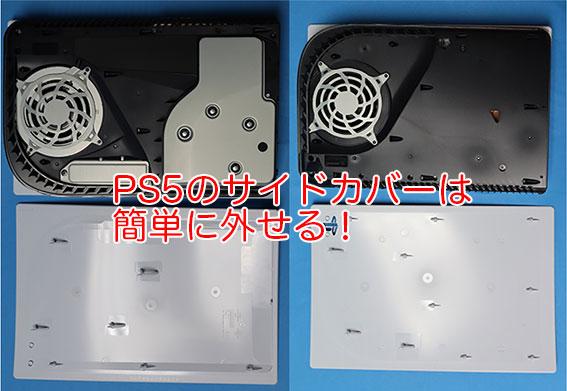 PS5のサイドカバーを外した状態