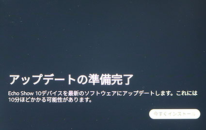Echo Show 10 第3世代 アップデート
