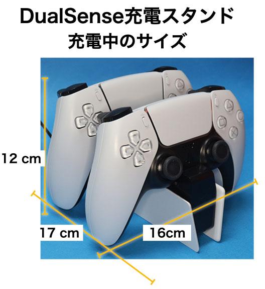 DualSense充電スタンドにDualSenseワイヤレスコントローラーをつけた時のサイズ