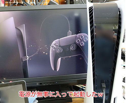 PS5の起動確認 PS4は、電源すらはいらないかった