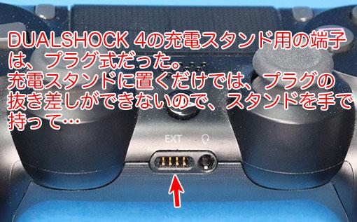 DUALSHOCK 4の充電スタンド用の端子は、プラグ&ジャック式だったので着脱がひかかってうまくできなかった
