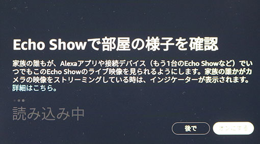 Echo Show 10で部屋の中を見る機能について