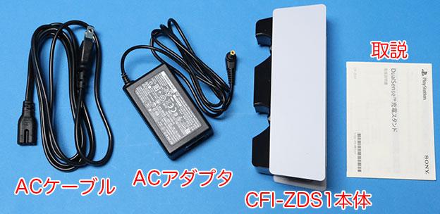 CFI-ZDS1 パッケージ内容