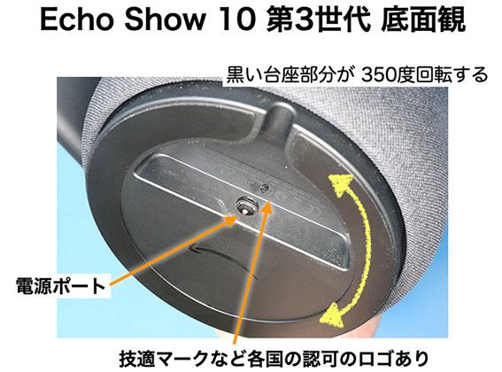 Echo Show 10 底面部 回転部
