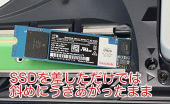 PS5にSSDをスロットにさしこんだら、斜めにうきあがったままになる