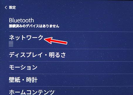 Echo Show 10 第3世代 ネットワーク設定