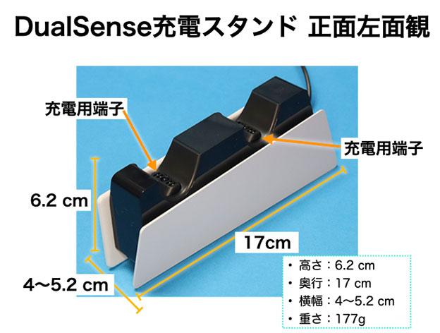 DualSense充電スタンド 正面斜め観