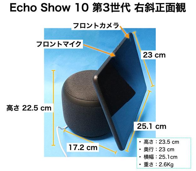 Echo Show 第3世代 右斜め前面観