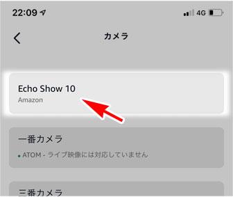 Alexaアプリ デバイス カメラ でEcho Show 10のライブカメラをタップ