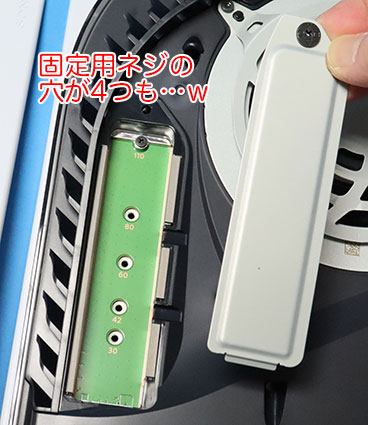 PS5のSSDスロット 止めるネジ穴が4つあるフルタイプ