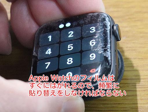 Apple Watchのフィルムはすぐにはがれるので頻繁に交換する