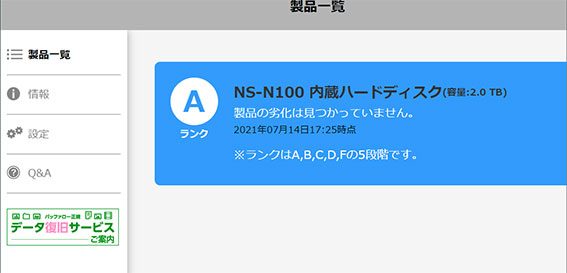 BUFFALO nasne NS-N100 みまもり合図  内蔵ハードディスクの状態
