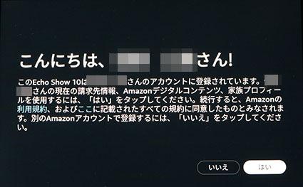 Echo Show 10のこんにちは ○○さん!