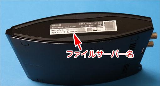 NS-N100 nasneの底面には、MACアドレスとファイルサーバー名が印刷されたシールが貼られている