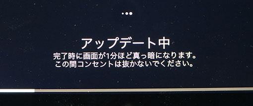 Echo Show 10 アップデート中