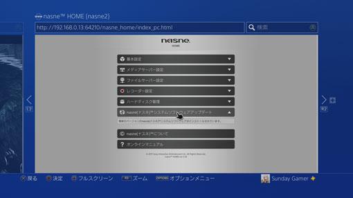 PS4のブラウザでnasneにアクセスし、細かい設定をする