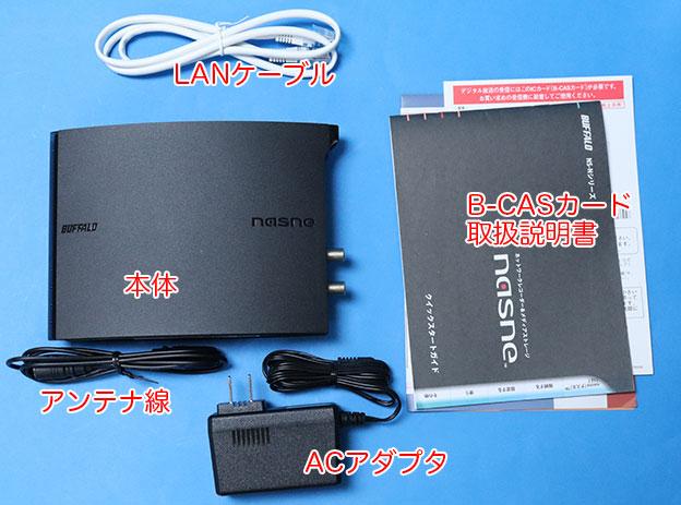 nasne NB-N100 パッケージ内容