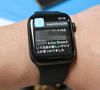 アレクサアプリで、Echo Show 10が登録された通知が来る