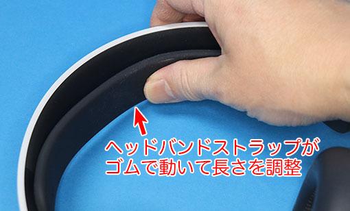 PLUSE 3D™ ワイヤレスヘッドセットの長さ調整は、ヘッドランドストラップが伸び縮みすることで調整