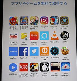 Fire HD 10 初期設定 アプリの紹介