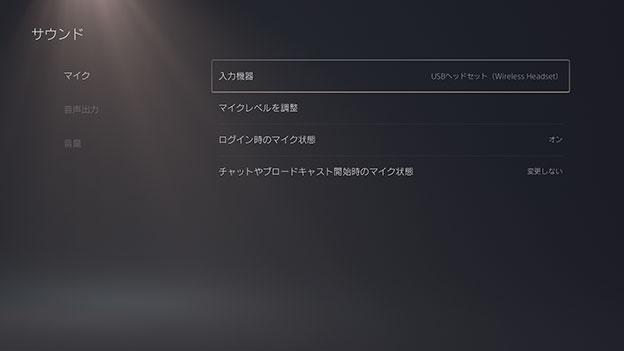 PS5 設定 サウンド