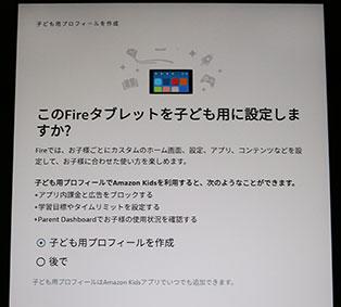 Fire HD 10 初期設定 子供用のプロフィールを作る