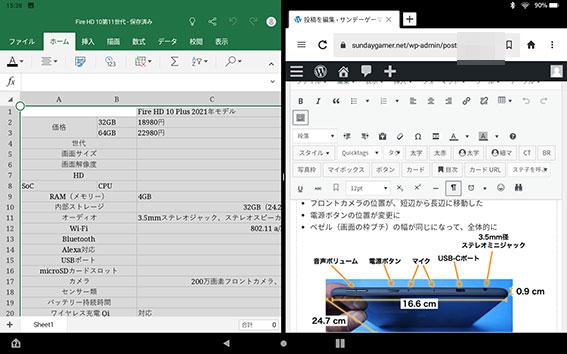 Fire HD 10 2021 2画面表示で ExcelとSilkで開いたWordPress画面