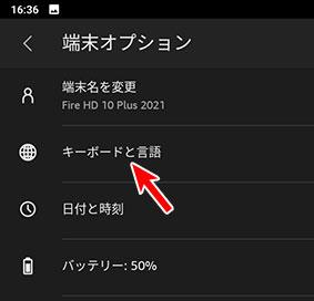 Fire HD 10 キーボードと言語