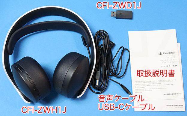 PLUSE 3D™ ワイヤレスヘッドセットCFI-ZWH1J& ワイヤレスアダプター CFI-ZWD1J