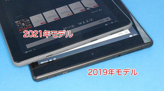 Fire HD 10 2019年と2021年のボタンやポートの違い