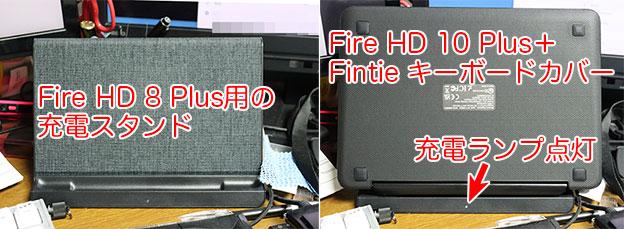 Fire HD 8 Plus専用の充電スタンドで、Fintie ワイヤレスキーボードカバーをつけたFire HD 10が充電できる