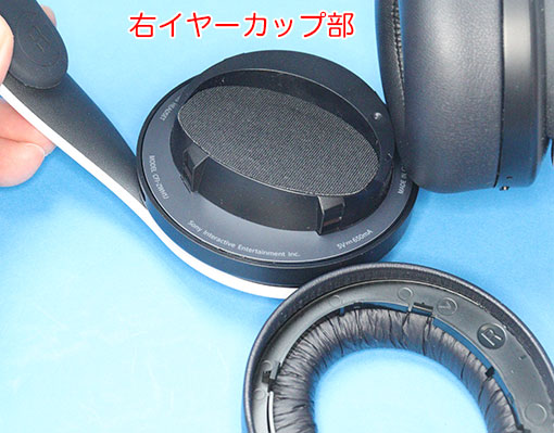 PLUSE 3D ワイヤレスヘッドセット 右イヤーカップとイヤーパッド取り外し