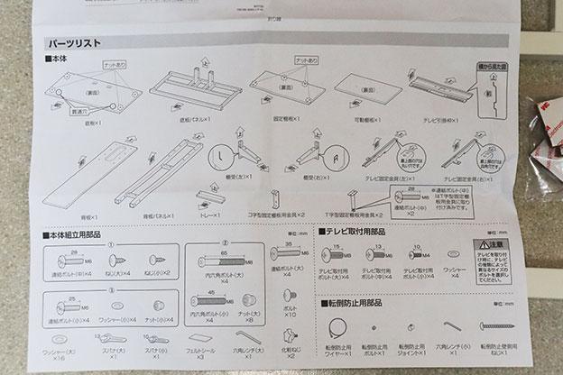アイリスオーヤマ UTS-W75 のパーツリスト