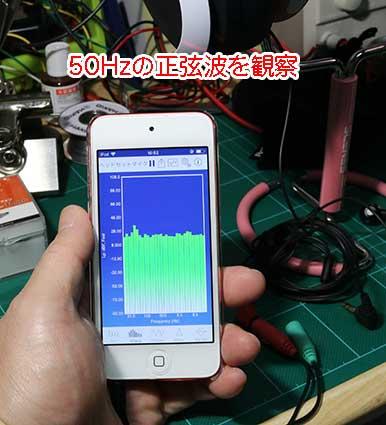 CFI-ZWH1J 50Hzを再生して音がでているか?