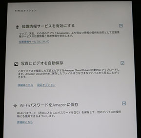 Fire HD 10 初期設定 Fireのオプション