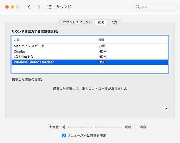 PLUS3DワイヤレスヘッドセットをMacにつなぐ