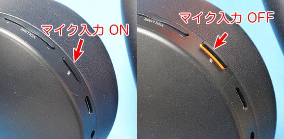 PLUSE 3D ワイヤレスヘッドセット MUTEボタン