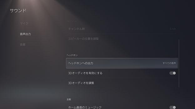 PS5 設定 サウンド 音声出力