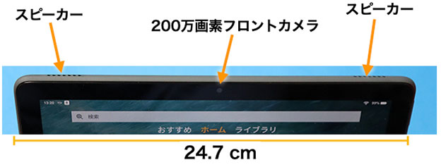 Fire HD 10 2021年 第11世代 右側縁観