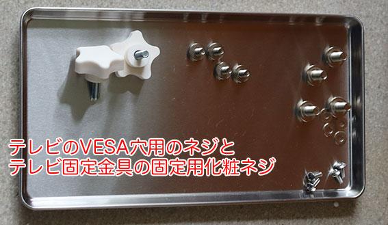 テレビを固定する金具とテレビを固定するVESA用のネジと引っかけ金具との固定につなう化粧ネジ