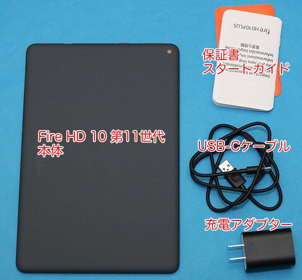 Fire HD 10 Plus 2021年 第11世代 同梱物